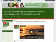 Представительство Совета Муфтиев России в Республике Абхазия - apsuamuslim на ЖЖ