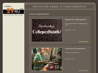 Авторское видео о Северодвинске (кино, репортажи, сюжеты, ролики о городе и горожанах) - проект 29 RU.net
