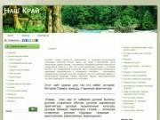 История, культура Поморья (Россия, Архангельская область, Северодвинск)