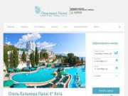 Пальмира Палас 4* Ялта, Крым - отель Palmira Palace