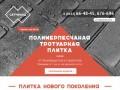 Сеттфилд | полимерпесчаная плитка, купить тротуарную плитку, купить брусчатку в Ставрополе