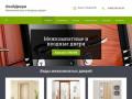 Продажа входных и межкомнатных дверей в Москве: Доставка и установка с гарантией всё это &quot