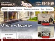 Гостиницы Петрозаводска - отель Ладога в Петрозаводске. Бронирование номеров.