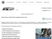 Металлопрокат в Нижнем Тагиле - Транс-НТ