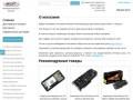 Продажа комплектующих, экранов, клавиатур для ноутбуков, г.Иркутск