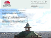 Дирекция капитального строительства dcstr.ru