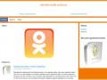 odnoklassniki.netdo.ru - предоставляет возможность своим пользователям насладиться новейшими дополнениями к популярному сайту odnoklassniki он же ok, на нашем сайте вы найдёте множество секретов для odnoklassniki(ok) (Россия, Тульская область, Тула)