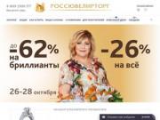 Интернет-магазин «Россювелирторг»