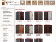 Железные Двери В Домодедово