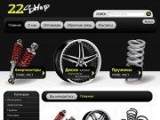 Магазин 22shop. Литые диски, амортизаторы, пружины в Барнауле