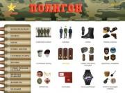 Полигон Военторг Нижний Тагил магазин военторг в Нижнем Тагиле купить военную форму Нижний Тагил