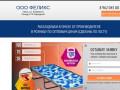 ООО Феликс - раскладушки в Омске от производителя