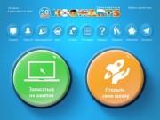 Английский язык в Зеленодольске и ещё 37 языков в аудитории и по Skype c HOGWARTS