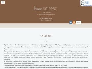 Музей истории Оренбурга |