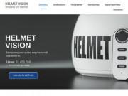 Присоединяйтесь к миру виртуальной реальности!  Тысячи разработчиков создают мир виртуальной реальности, открывайте его вместе с HELMET VISION (Россия, Самарская область, Самара)
