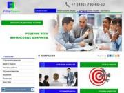 Организация управленческого учета и другие управленческие, финансовые вопросы ведения бизнеса. Экспертная консультация от консалтинговой компании Fillipp Finance.