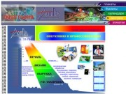 Сайт компании Астерпол г.Омск тел. +7-3812-317841