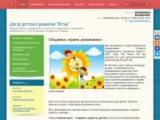 Центр детского развития Исток г. Артём