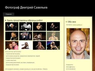 Фотограф Савельев Дмитрий, Москва