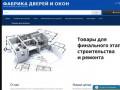 ГК «Анвик» - продажа и установка дверей, ворот и окон в Новосибирске (Россия, Новосибирская область, Новосибирск)