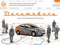 ДЕЛИМОБИЛЬ | Каршеринг в Москве - поминутная аренда автомобиля без залога