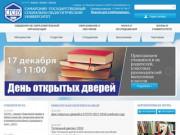 Государственные ВУЗы Самары и Самарской области | Высшее учебное заведение - СГСПУ (бывш. ПГСГА)
