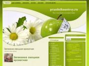 Все о вкусной и полезной пище (Брянск)
