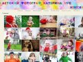 Детский фотограф Катерина Чус  фотографии детей на сайте детского фотографа  Зеленоград  Москва