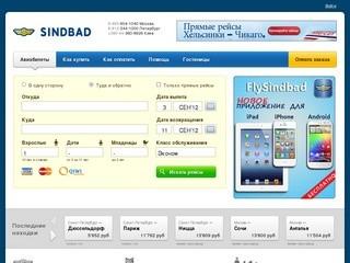 Sindbad - авиабилеты онлайн
