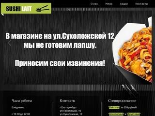 Сушилайт Екатеринбург - сеть магазинов суши и роллов, китайской лапши в коробочках в Екатеринбурге