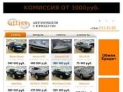 Автосалон Attiss