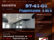 Натяжные потолки в Оренбурге (Россия, Оренбургская область, Оренбург)