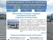 Недорогое и комфортное такси из аэропорта Толмачево в другой город - доступная цена