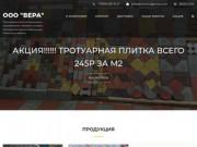 """ООО """"ВЕРА"""" — Тротуарная плитка в Бронницах —"""