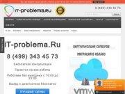 Скорая компьютерная помощь в Москве (тел. 8 (495) 507 88 64)