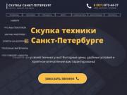 Скупка цифровой техники в Санкт-Петербурге