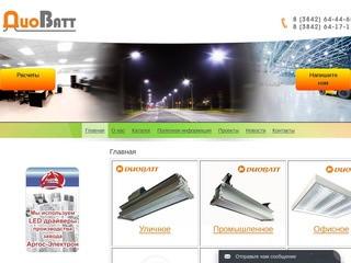 ДиоВатт - Производство и реализация энергосберегающих светодиодных светильников в г. Кемерово
