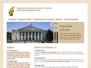 Управление культуры АМО Красноуфимский округ