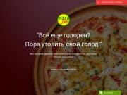 Доставка пиццы Херсон (Украина, Херсонская область, Херсон)