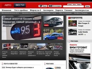 Авто.Вести.Ru - специальный проект веб-сайта Вести.Ru