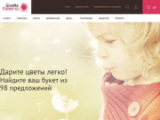 Доставка цветов в Южно-Сахалинске