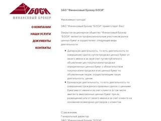 Финансовый Брокер БОСИ, Санкт-Петербург. Главная страница.