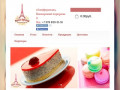 Французская булочная в Симферополе и Крыму | Месье Булкин
