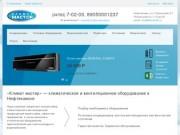 «Климат мастер» — климатическое и вентиляционное оборудование в Нефтекамске