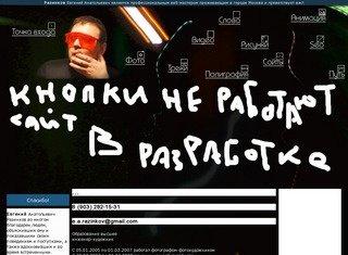 Разинков