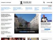«Первое антикоррупционное СМИ» (ПАСМИ)