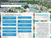 Справочник Азнакаево