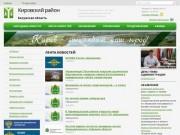 Официальный сайт муниципального района «Город Киров и Кировский район»