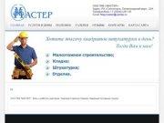 """ООО ПКФ """"МАСТЕР"""" - Жить и работать мастерски"""