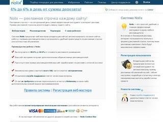 Nolix.ru - Покупка рекламной строки на сайте
